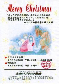 クリスマス案内.jpg