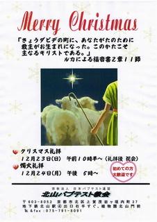 クリスマス案内2018.jpg